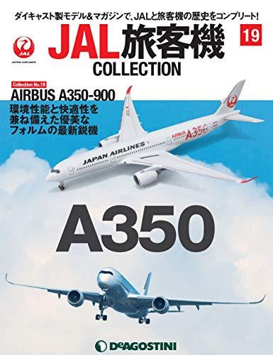 JAL旅客機コレクション 19号 (AIRBUS A350-900) [分冊百科] (モデル付)