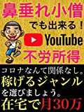 YouTube: Huron (Japanese Edition)