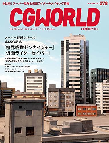 CGWORLD (シージーワールド) 2021