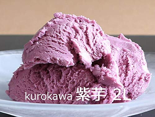 牛乳屋さんのアイスクリーム「紫芋 2L」 kurokawa 業務用アイスクリーム ■黒川乳業