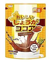 【10個セット】ユーワ おいしいしょうがココア 10包入×10個セット