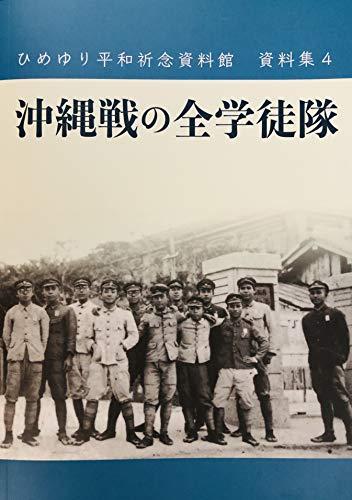 ひめゆり平和祈念資料館資料集4 沖縄戦の全学徒隊の詳細を見る