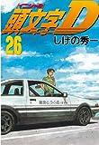頭文字D(26) (ヤングマガジンコミックス)