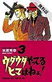 ウダウダやってるヒマはねェ! 3【期間限定 無料お試し版】 (少年チャンピオン・コミックス)