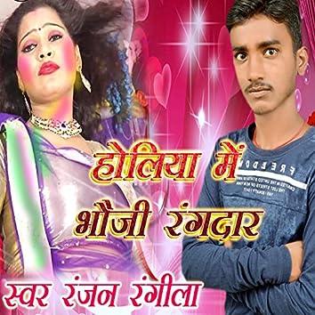 Holiya Me Bhauji Rangdar