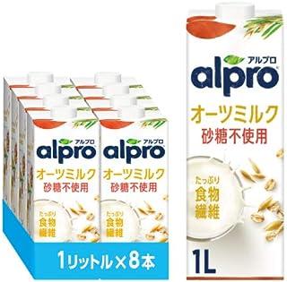 ダノンジャパン アルプロ たっぷり食物繊維 オーツミルク砂糖不使用 1000ml×8個