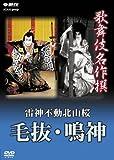 歌舞伎名作撰 雷神不動北山桜 毛抜・鳴神[DVD]