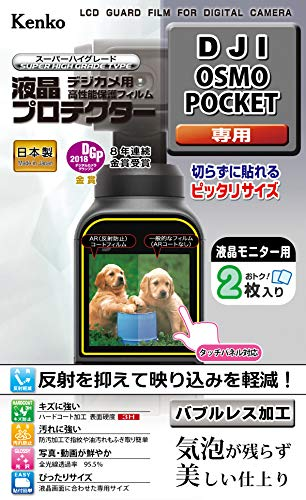 Kenko 液晶保護フィルム 液晶プロテクター DJI Osmo Pocket用 フィルム2枚セット KLP-DOSMOPOCKET