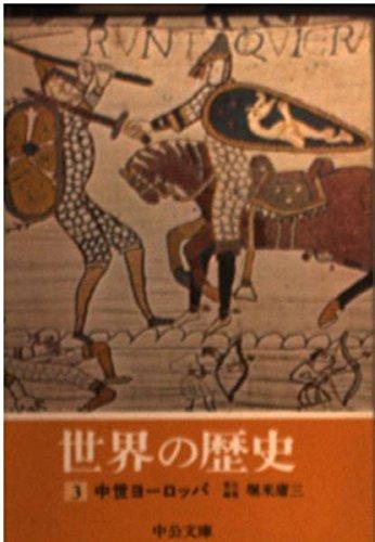 世界の歴史 (3) 中世ヨーロッパ (中公文庫)の詳細を見る
