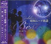 昭和 ムード歌謡 ベスト CRC-1611
