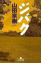 表紙: ジバク (幻冬舎文庫) | 山田宗樹
