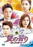 愛の香り~憎しみの果てに~ DVD-BOX I[DVD]