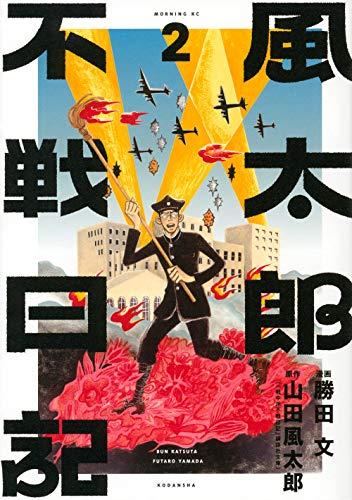 風太郎不戦日記(2) (モーニング KC)