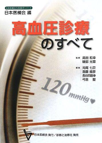 高血圧診療のすべて (日本医師会生涯教育シリーズ)の詳細を見る