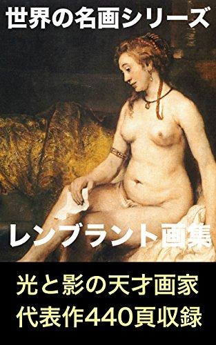 レンブラント画集: (世界の名画シリーズ)