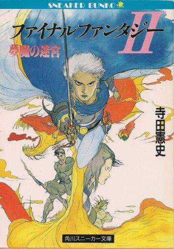 ファイナルファンタジー2―夢魔の迷宮 (角川文庫―スニーカー文庫)の詳細を見る