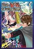 アラフォー賢者の異世界生活日記 コミック 1-3巻セット コミック 888 寿安清/ジョンディー