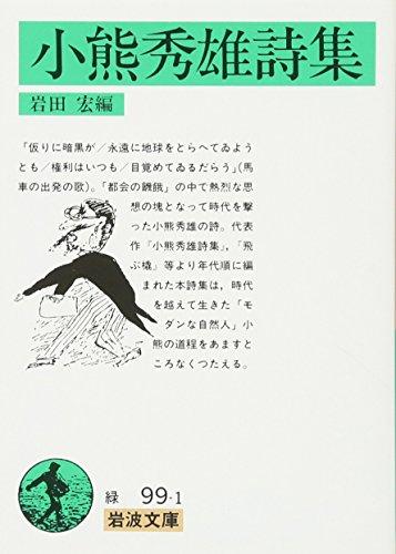 小熊秀雄詩集 (岩波文庫 緑 99-1)の詳細を見る