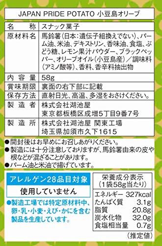 湖池屋 プライドポテト JAPAN 小豆島オリーブ 6袋 スナック菓子