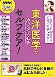 東洋医学でカラダと心をセルフケア! (NHK東洋医学ホントのチカラ 生活シリーズ)