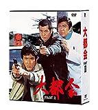 大都会 PARTII[DVD]
