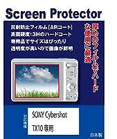 AR液晶保護フィルム ソニー SONY DSC-TX10専用(反射防止フィルム・ARコート)【クリーニングクロス付】