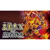 三國志X with パワーアップキット オンラインコード版