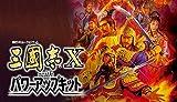 三國志X with パワーアップキット|オンラインコード版