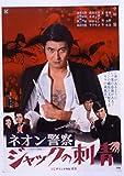 小林旭 デビュー65周年記念 日活DVDシリーズ ネオン警察 ジャックの刺青 初DV...[DVD]
