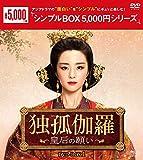 独孤伽羅~皇后の願い~ DVD-BOX1<シンプルBOX 5,000円シリーズ>[DVD]