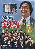 3年B組金八先生(第5シリーズ)