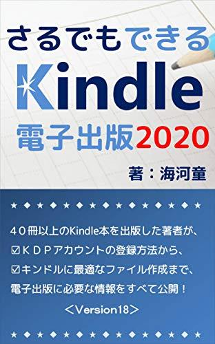 Book's Cover of さるでもできるKindle電子出版: 40冊以上のKindle本を出版した筆者が、KDPアカウントの登録方法から、キンドルに最適なファイル作成まで、電子出版に必要な情報をすべて公開! Kindle版