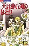 天は赤い河のほとり(25) (フラワーコミックス)