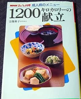 (Menu of cuisine adult diseases of NHK Today) menu of 1200 kcal (1989) ISBN: 414033097X [Japanese Import]