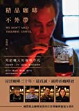 精品咖啡不外帶: 寫給職人的咖啡手札 (Traditional Chinese Edition)