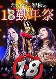 たかはし智秋の18勤年祭[LPAD-14][DVD]
