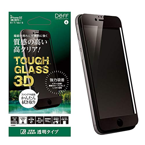 Deff(ディーフ)実機装着確認済み 浮かない強力吸着タイプ ガラスフィルム TOUGH GLASS 3D for iPhone SE...