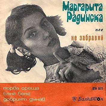 Маргарита Радинска пее не забравяй