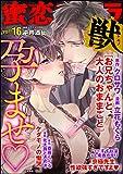 蜜恋ティアラ獣 Vol.16 孕ませ [雑誌]