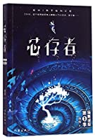 Existence / Cat's Eye Detective (Chinese Edition)