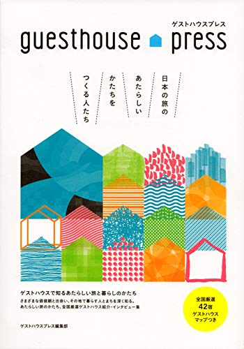 ゲストハウスプレス 日本の旅のあたらしいかたちをつくる人たち