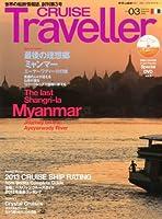 Cruise Traveller (クルーズトラベラー) Vol.03 2012年 11月号 [雑誌]