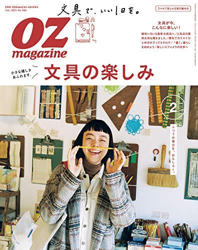 OZmagazine (オズマガジン) 2021年 02月号 [雑誌]