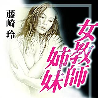 『女教師姉妹』のカバーアート