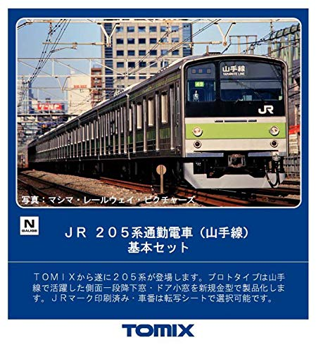 TOMIX Nゲージ 205系 通勤電車 山手線 基本セット 6両 98699 鉄…