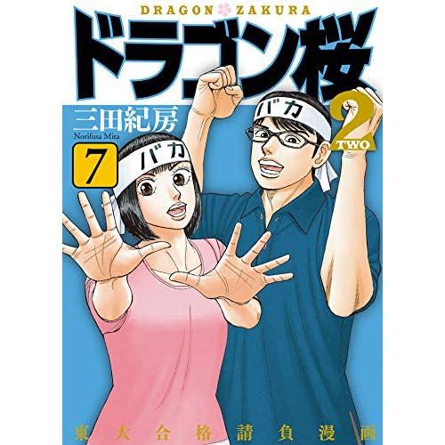 ドラゴン桜2 (7)