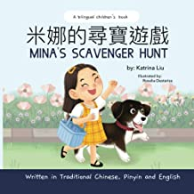 Mina's Scavenger Hunt (a bilingual children's book written in Traditional Chinese, English and Pinyin) (Mina Learns Chinese)