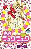 東京ミュウミュウあ・ら・もーど(1) (なかよしコミックス)
