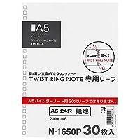 LIHIT LAB ツイストノート 専用リーフ A5判・無地 N-1650P 1箱(25冊)