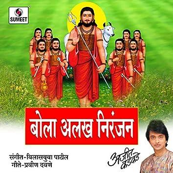 Bola Aalakh Niranjan